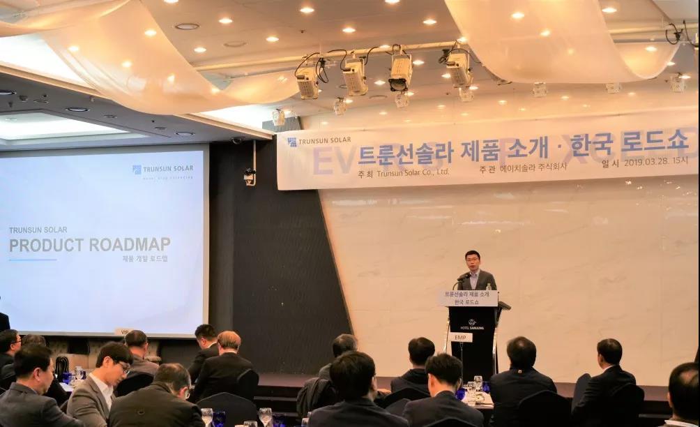 创盛光能源2019韩国研讨会圆满成功
