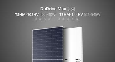 贝盛绿能正式发布DuDrive Max系列新品